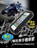 KINYO 機車 摩托車 防潑水保護套 手機車架