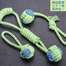 繩結編織寵物狗狗玩具