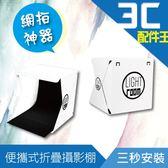 Lestar Light Room便攜式折疊LED迷你攝影棚 三秒安裝 防水 防潮 防皺 LED燈 行動電源 Micro