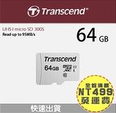 【創見 Transcend】64GB / 64G U1 C10 Micro SD 記憶卡 手機相機 行車紀錄器 通用規格