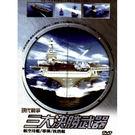 現代戰爭-三大決勝武器DVD
