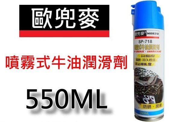 歐兜麥 台灣製 SP718 噴霧式 牛油潤滑劑 550ML 高黏度 耐磨持久性 防止異聲 防濕