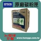 EPSON 原廠紅色碳粉匣 S050748