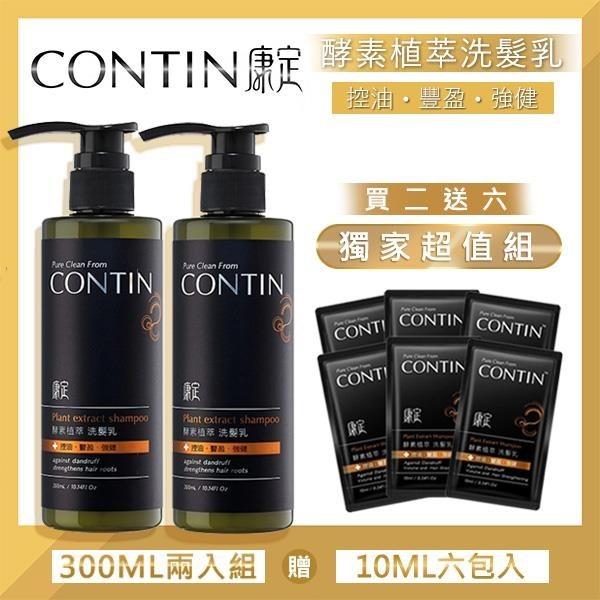 【南紡購物中心】CONTIN康定 頭皮問題洗髮精 蒜頭酵素植萃洗髮乳(300ml) 2入組 公司貨