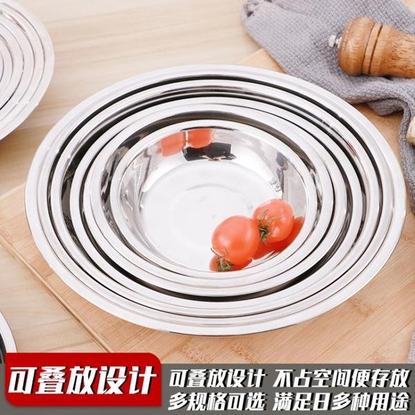 不銹鋼盤子淺盤家用平底托盤水果盤餐盤菜盤碟子商用圓盤鐵盤深盤