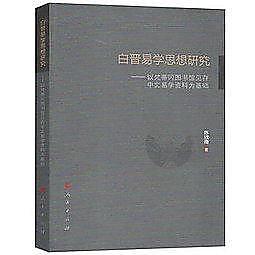 簡體書-十日到貨 R3Y【白晉易學思想研究————以梵蒂岡圖書館見存中文易學資料為基礎