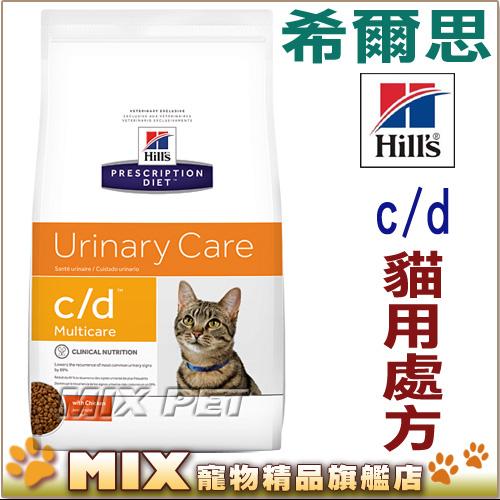 ◆MIX米克斯◆代購美國希爾思Hills. c/d貓用處方飼料cd【6公斤】