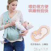 嬰兒背巾西爾斯新生兒背帶前抱式寶寶四季多功能夏季透氣網橫抱式chic七色堇