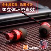 耳機耳塞電腦手機線控金屬耳機入耳式重低音耳塞帶麥