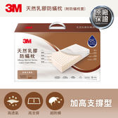 【3M】天然乳膠防蹣枕-加高支撐型(附防蹣枕套) 7100040824