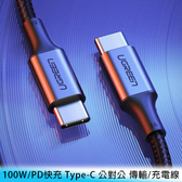 【妃航】UGREEN/綠聯 US316 100W/PD快充 1.5米/5A Type-C 公對公 編織 傳輸線/充電線