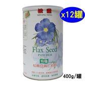 【松鼎】有機黃金亞麻仁籽粉 (400g x12罐) x1箱免運組