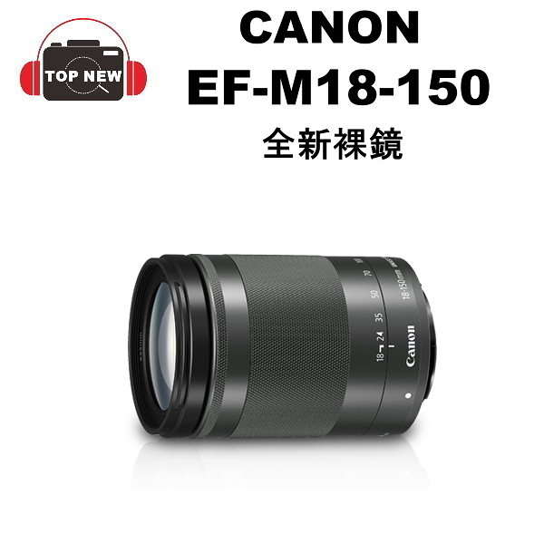 CANON EF-M18-150mm f/3.5-6.3 IS STM 鏡頭 【台南-上新】  旅遊鏡 單眼 鏡頭  M50 M6 都可使用