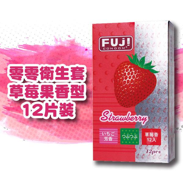 【愛愛雲端】富仕康 零零衛生套 Zero-O 草莓果香型 保險套 12片裝