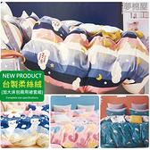 台灣製造-柔絲絨6尺加大雙人薄式床包+鋪棉兩用被組-多款任選-夢棉屋