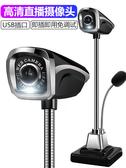 高清視頻攝像頭主播外置臺式電腦家用帶麥克風話筒夜視直播設備拍照usb