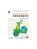 二手書博民逛書店 《SolidWorks Simulation原廠教育訓練手冊(附範例DVD)》 R2Y ISBN:986615470X
