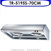 莊頭北【TR-5195S-70CM】70公分單層式(與TR-5195S/TR-5195)排油煙機(含標準安裝)