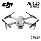 (3C LiFe) 256 記憶卡 DJI AIR 2s 單機版 公司貨