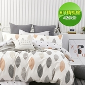 【eyah】100%台灣製寬幅精梳純棉雙人床包被套四件組-探索-黃