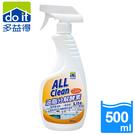 多益得All Clean油脂分解生物酵素lite 500ml