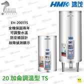 鴻茂 調溫型電熱水器 20加侖 EH-2001T全機2年免費保固  儲存式