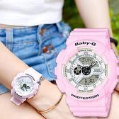Baby-G BA-110BE-4A 多層次錶盤 BA-110BE-4ADR 現貨! 粉紅色