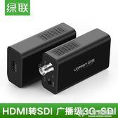HDMI轉SDI轉換器線高清監控器廣播級HDMI信號轉3G/SD/HD-SDI igo快意購物網