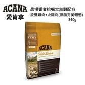 ACANA愛肯拿-農場饗宴挑嘴犬無穀配方-放養雞肉+火雞肉340G/12OZ