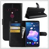 HTC U12+ PLUS 手機殼 簡約 荔枝紋 錢包款 保護套 翻蓋 支架 磁扣 皮套 可插卡 全包 軟殼 手機套
