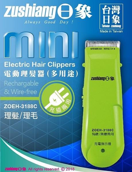 【艾來家電】【分期0利率+免運】日象 電動理髮器 (充插兩用) ZOEH-3188C
