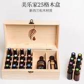 精油盒 美樂家精油收納盒25格實木茶樹精油收納盒子收納盒 暖心生活館
