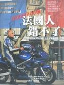 【書寶二手書T9/旅遊_DKW】六千萬個法國人錯不了_貝涅.納杜、茱莉.巴羅