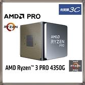 (需搭配主機板或顯示卡出貨) AMD Ryzen 3 4350G PRO 四核心 處理器