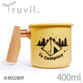 【Truvii 趣味 木柄琺瑯杯400ml《圖騰/單峰/奶油黃》】9451Y/琺瑯咖啡杯/茶杯/馬克杯/露營