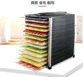 乾果機 水果烘幹機食品家用芒果幹風幹魚蝦商用蔬菜肉幹烘幹機 夢藝家
