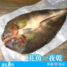【台北魚市】花魚一夜乾330g