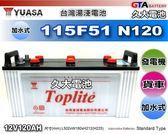 ✚久大電池❚YUASA 湯淺汽車電瓶TOP 115F51 N120 發電機復興卡車豐田卡車
