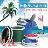 汽車用品 折疊水桶 露營 車用 水桶 垃圾桶  【ZCR020】123ok