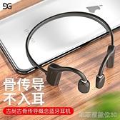 不入耳無線藍芽耳機雙耳運動跑步骨傳導掛耳式新概念掛脖式防水超 【快速出貨】