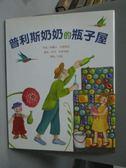 【書寶二手書T5/少年童書_ZJZ】普利斯奶奶的瓶子屋_梅麗莎?史雷梅克