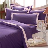 義大利La Belle《美學素雅》雙人被套床包組-紫