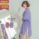 (現貨-白/粉)PUFII-罩衫 輕薄感側開衩長版襯衫罩衫薄外套 3色-0628 現+預 夏【CP14892】