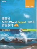 【書寶二手書T9/電腦_XCT】國際性MOS Word Expert 2010認證教材-2/e_EXAM77-887藍皮