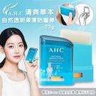 韓國 AHC 清爽草本自然透明果凍防曬棒...