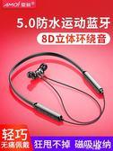 Y1運動無線藍牙耳機5.0雙耳麥隱形入耳式小型頭戴式頸掛脖式耳機 藍牙耳機【道禾生活館】