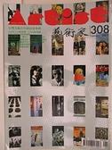 【書寶二手書T4/雜誌期刊_BAP】藝術家_308期_台灣美術百年研討會專輯