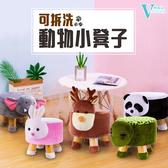 動物造型實木小圓凳 兒童學習椅 休閒椅凳 沙發矮凳 穿鞋小椅 可愛造型 多款動物 客廳【VENCEDOR】