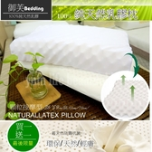 御芙專櫃/100%純天然乳膠枕★夏New Arrivals【買一送一】↘限量款★
