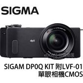 SIGMA DP0 QUATTRO / DP0Q 附 LVF-01 (24期0利率 免運 恆伸公司貨) DP0Q KIT 單眼相機 CMOS